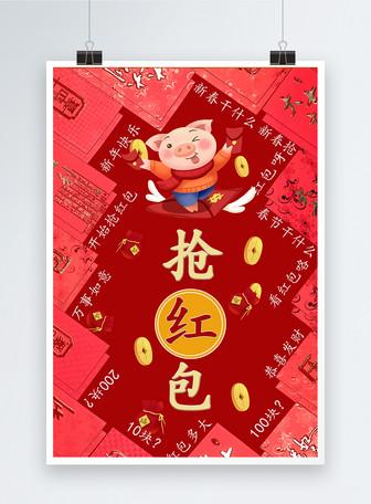 红色喜庆新春抢红包海报