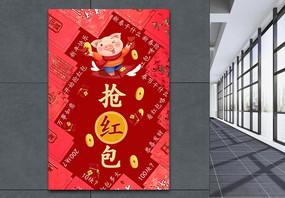 红色喜庆新春抢红包海报图片