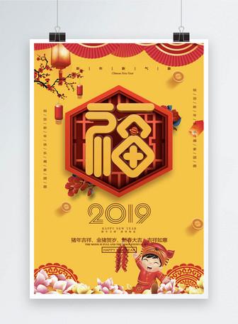 元宝色创意福字新年节日海报