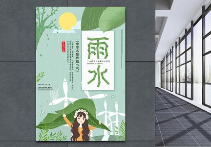 雨水二十四节气小清新折纸风海报图片