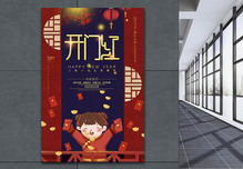 传统中国风开门红节日海报图片