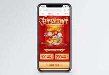 屯年货过新年快乐促销淘宝手机端模板图片