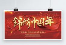 红色锦绣中国年企业年会展板图片