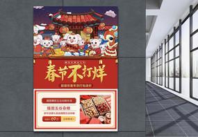 春节不打烊海报图片