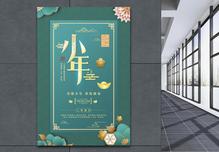 绿色小清新创意小年节日海报图片
