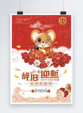 红色中国风辞旧迎新新年节日海报