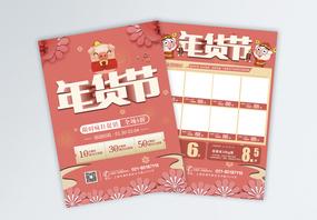珊瑚橘年货节宣传单张设计图片