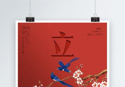 大气红色立春节日海报设计图片