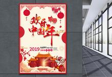 欢乐中国年海报图片