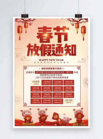 中国风喜庆店铺商场春节放假通知