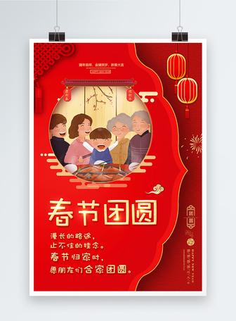 红色剪纸春节团圆新年祝福海报