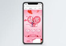 情人节促销淘宝手机端模板图片