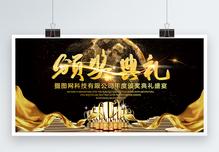 黑金企业颁奖典礼展板图片