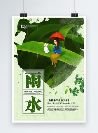 雨水二十四节气海报