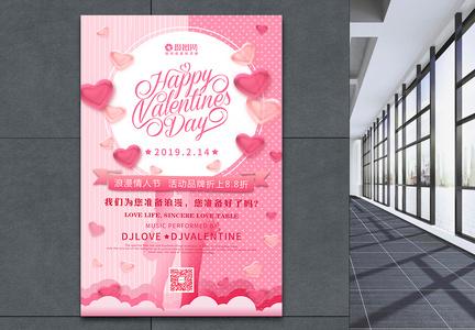 粉色浪漫Valentine's Day情人节节日海报设计图片