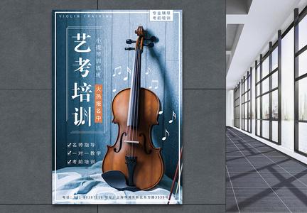 艺术考试乐器小提琴海报图片