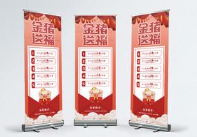 金猪送福猪年商品促销x展架图片