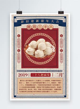 中国风腊月二十八风俗海报