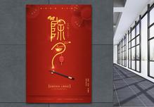 大红喜庆除夕海报图片