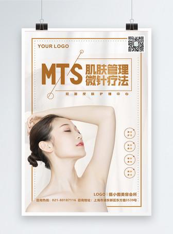 MTS肌肤护理美容海报