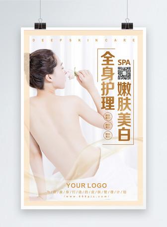 肌肤护理SPA美容海报