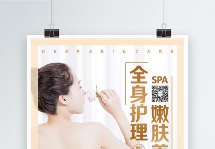 肌肤护理SPA美容海报图片