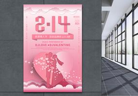 粉红唯美剪纸风214情人节节日海报设计图片