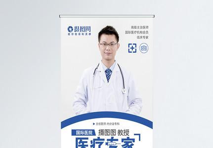 蓝色简约大气医生简介X展架图片