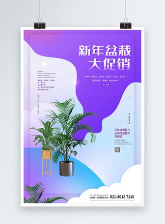 春节盆栽大促销海报