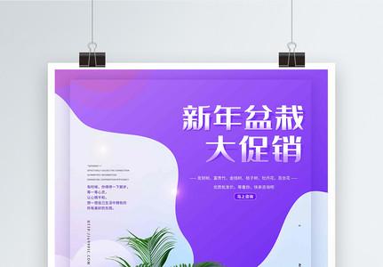 春节盆栽大促销海报图片