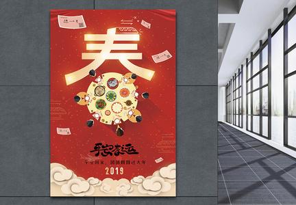 创意春字一家团圆平安春运公益海报图片