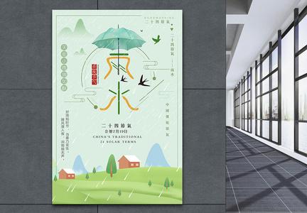 小清新二十四节气雨水海报图片