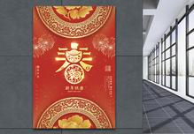 红色中国风创意春节春字海报图片