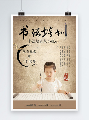 书法培训海报设计
