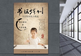 书法培训海报设计图片