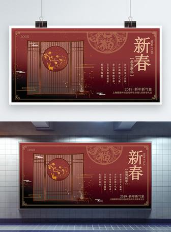 中国风大气恭贺新春展板