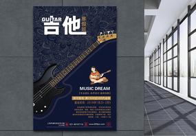吉他培训班海报图片