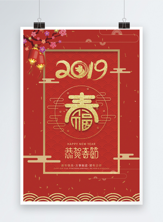 红色猪年喜庆春节海报