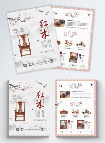 中国风红木家居促销宣传单