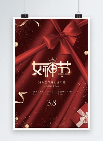 红色高端3.8女神节促销海报