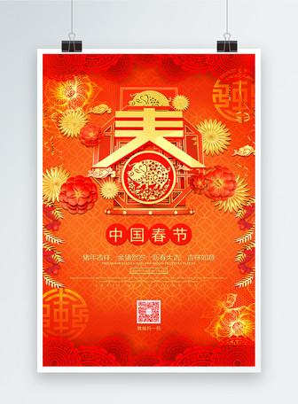 红色喜庆中国风春节节日海报设计