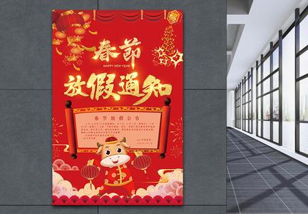 红色喜庆春节放假通知海报图片