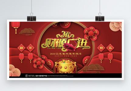 中国风喜庆财源广进新年展板图片