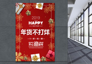新年促销年货不打烊海报图片