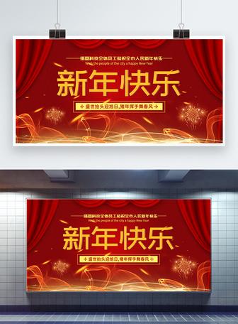 红色大气企业新年快乐展板