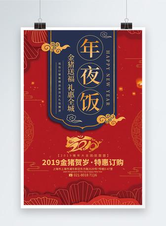 中国风大气年夜饭特惠订购促销海报