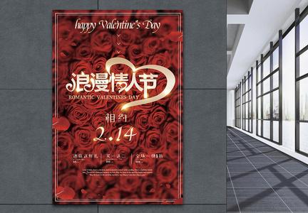 红色玫瑰2.14情人节促销海报图片
