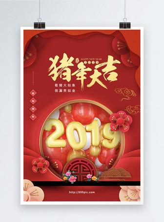 2019猪年大吉春节海报88必发手机官网登录