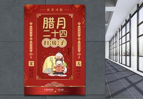 红色大气春节习俗腊月二十四海报图片