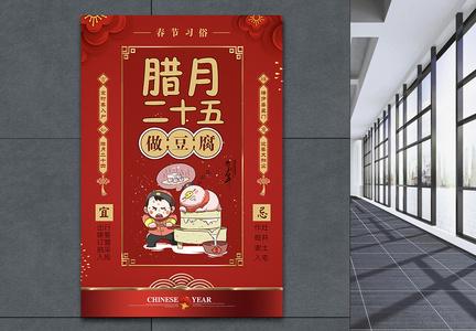 红色大气春节习俗腊月二十五海报图片